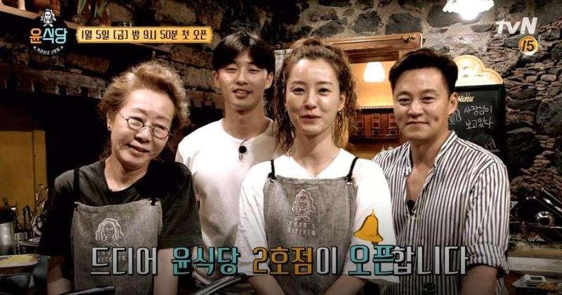Park Seo-joon in a scene from Youn's Kitchen: Season 2 (2018)